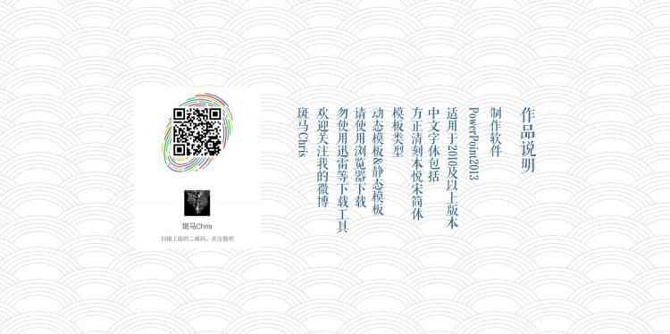 中国传统建筑海水江崖图案